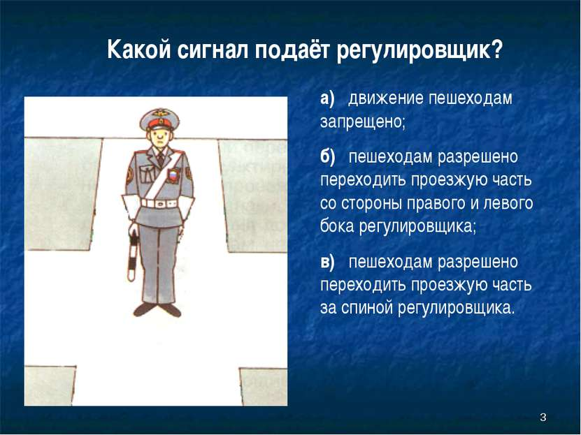 * а) движение пешеходам запрещено; б) пешеходам разрешено переходить проезжую...