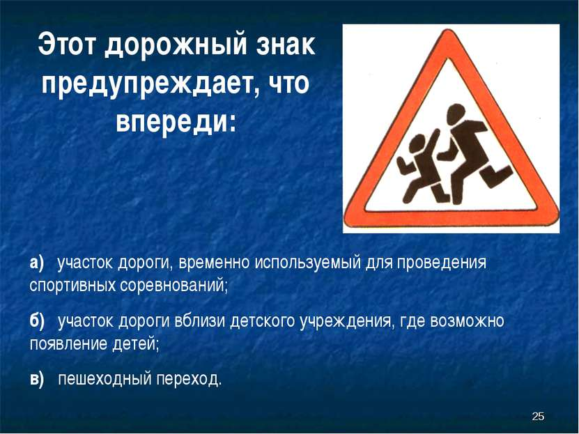 * Этот дорожный знак предупреждает, что впереди: а) участок дороги, временно ...