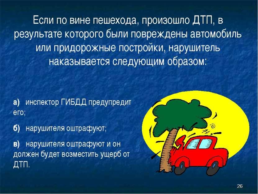 * Если по вине пешехода, произошло ДТП, в результате которого были повреждены...