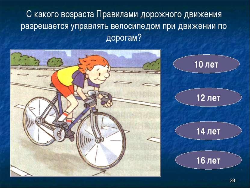 * С какого возраста Правилами дорожного движения разрешается управлять велоси...