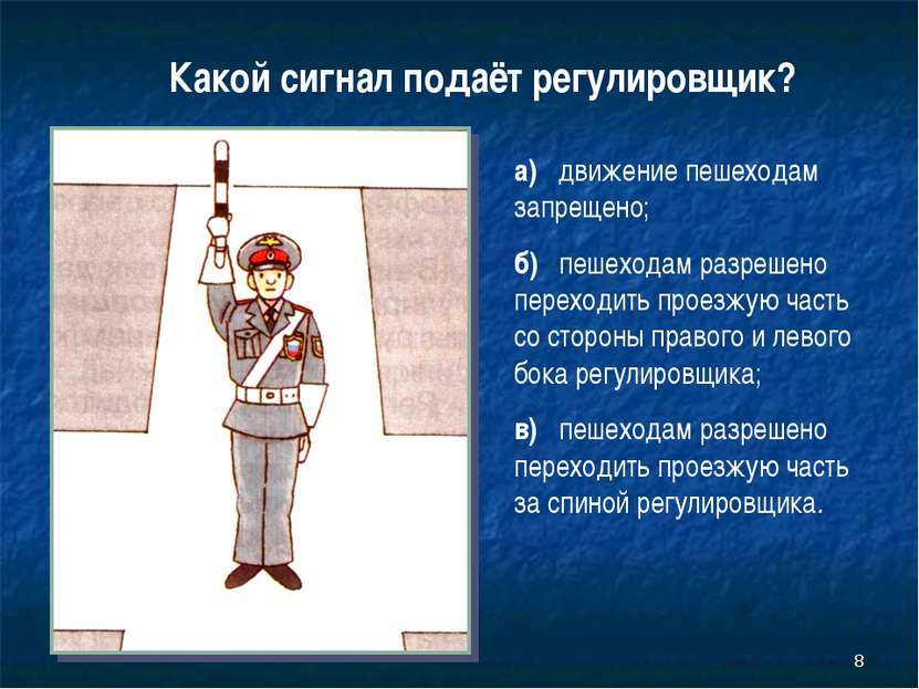 * Какой сигнал подаёт регулировщик? а) движение пешеходам запрещено; б) пешех...