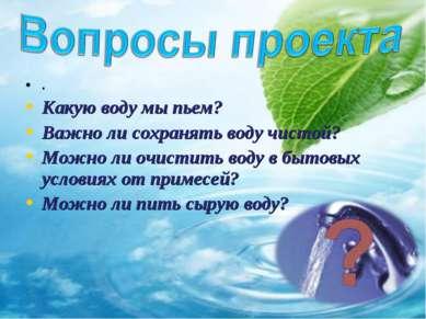 . Какую воду мы пьем? Важно ли сохранять воду чистой? Можно ли очистить воду ...