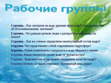 1 группа. . Как смотрели на воду древние философы? Что думали они об её возни...