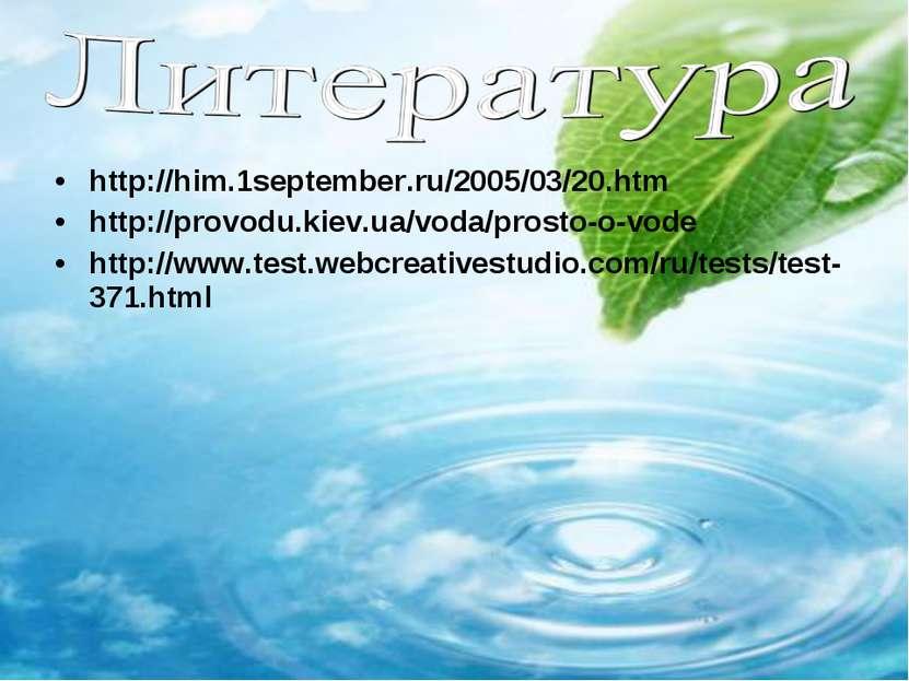 http://him.1september.ru/2005/03/20.htm http://provodu.kiev.ua/voda/prosto-o-...