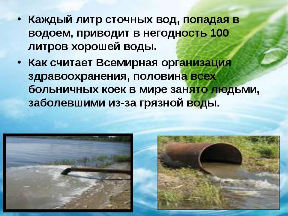 Каждый литр сточных вод, попадая в водоем, приводит в негодность 100 литров х...