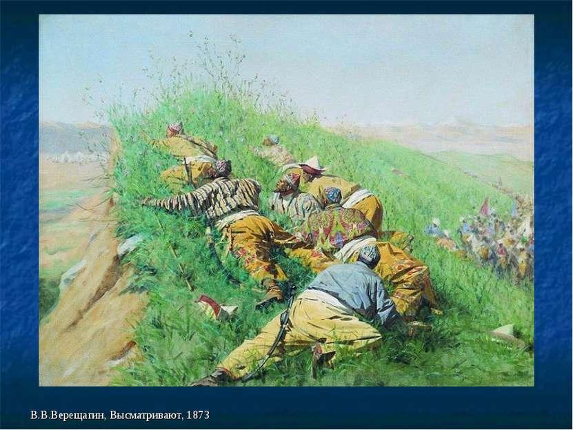 В.В.Верещагин, Высматривают, 1873