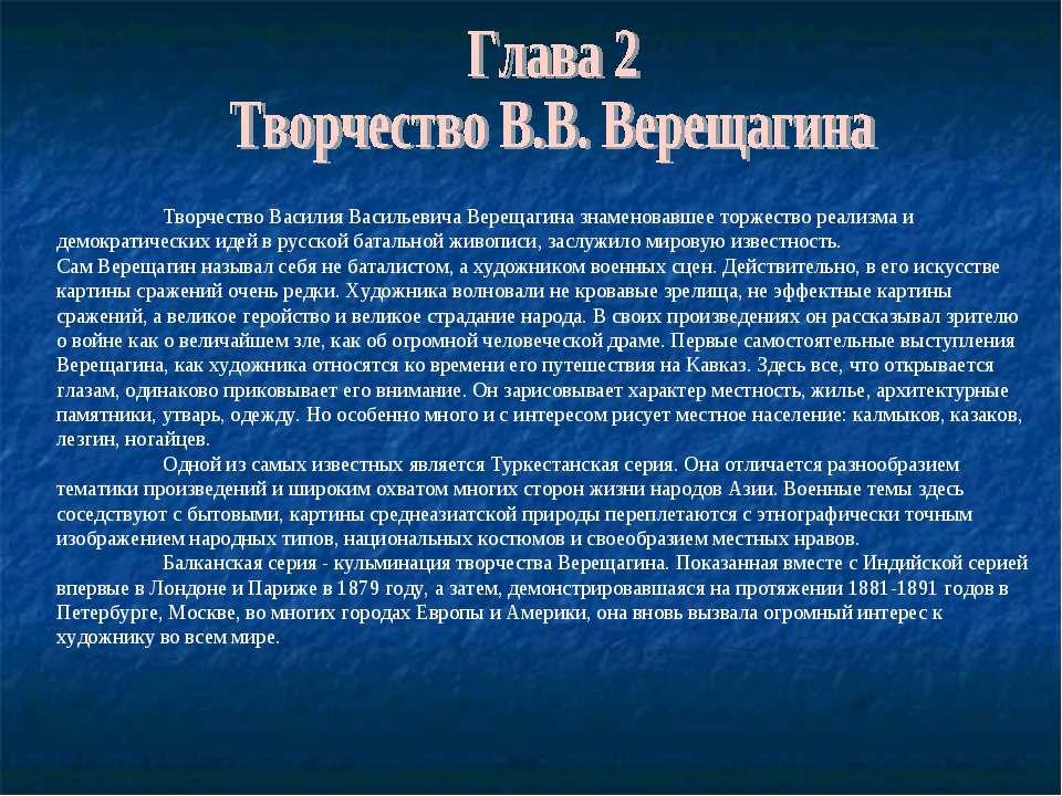 Творчество Василия Васильевича Верещагина знаменовавшее торжество реализма и ...
