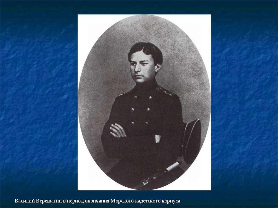 Василий Верещагин в период окончания Морского кадетского корпуса