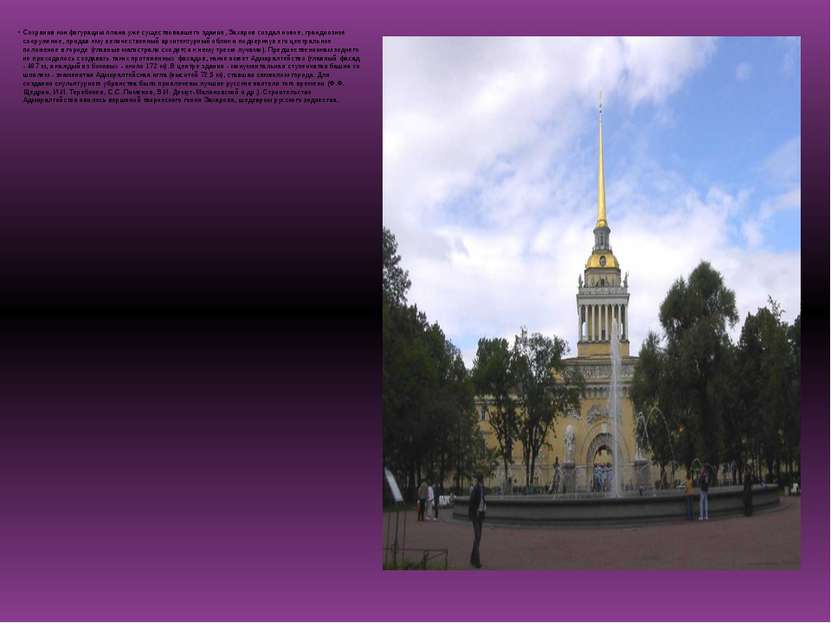 Сохранив конфигурацию плана уже существовавшего здания, Захаров создал новое,...