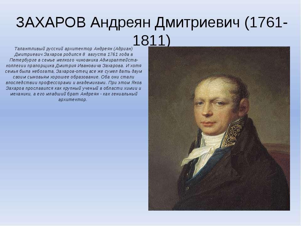 ЗАХАРОВ Андреян Дмитриевич (1761-1811) Талантливый русский архитектор Андреян...