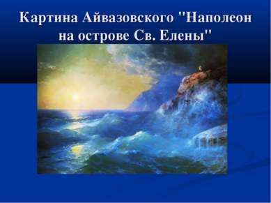 """Картина Айвазовского """"Наполеон на острове Св. Елены"""""""