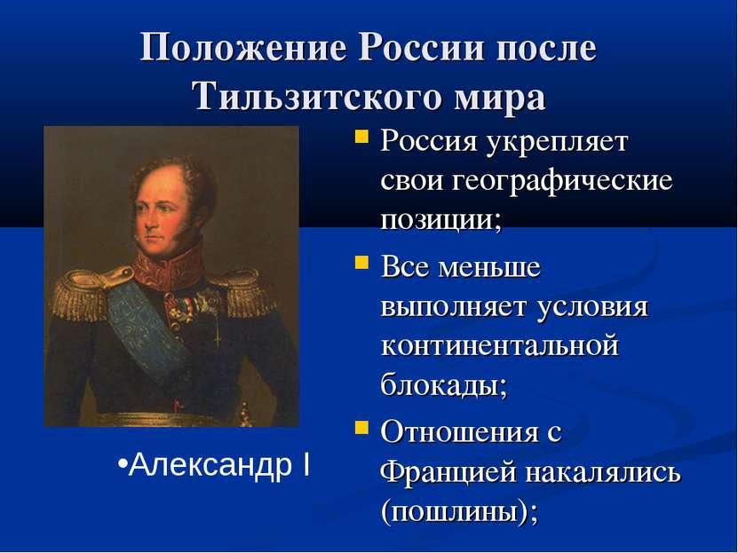 Положение России после Тильзитского мира Россия укрепляет свои географические...