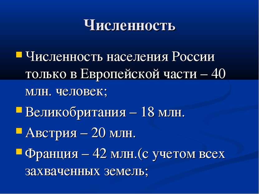 Численность Численность населения России только в Европейской части – 40 млн....
