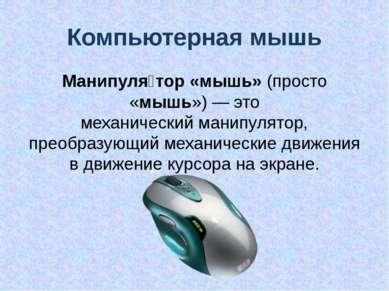 Компьютерная мышь Манипуля тор «мышь»(просто «мышь»)— это механическиймани...