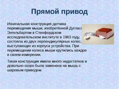 Прямой привод Изначальная конструкция датчика перемещения мыши, изобретённой...