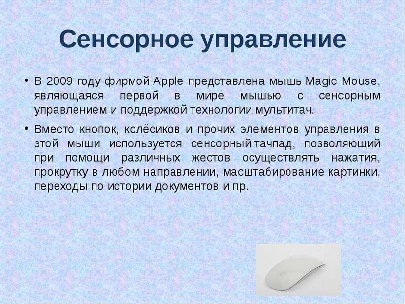 Сенсорное управление В 2009 году фирмой Apple представлена мышьMagic Mouse, ...