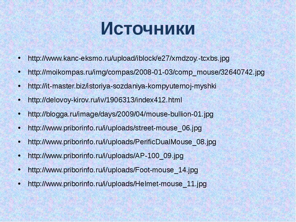 Источники http://www.kanc-eksmo.ru/upload/iblock/e27/xmdzoy.-tcxbs.jpg http:/...