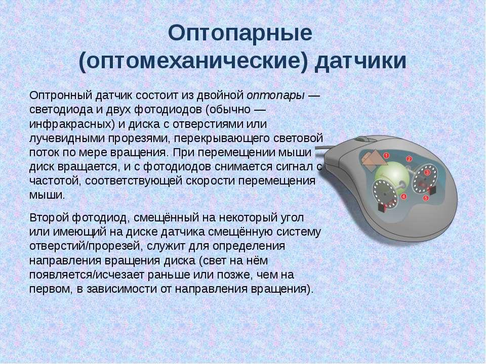 Оптопарные (оптомеханические) датчики Оптронный датчик состоит из двойнойопт...