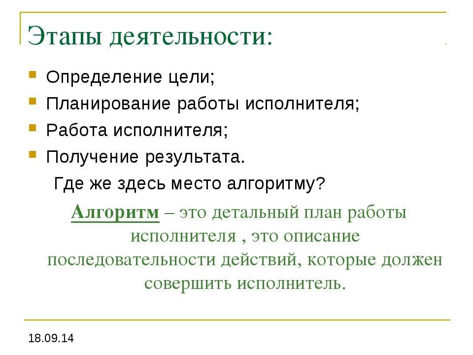 Этапы деятельности: Определение цели; Планирование работы исполнителя; Работа...