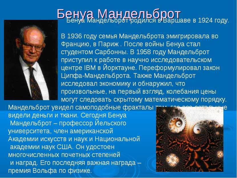 Бенуа Мандельброт Бенуа Мандельброт родился в Варшаве в 1924 году. В 1936 год...