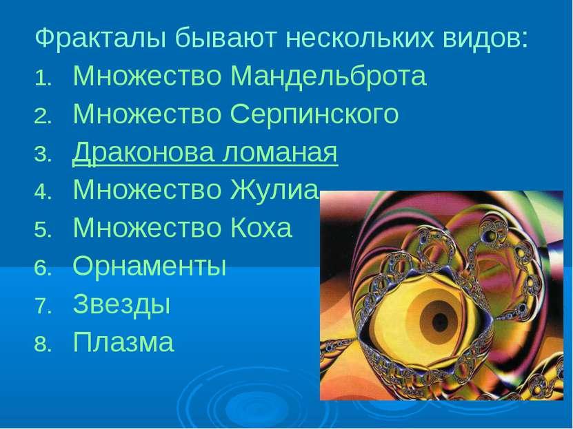 Фракталы бывают нескольких видов: Множество Мандельброта Множество Серпинског...