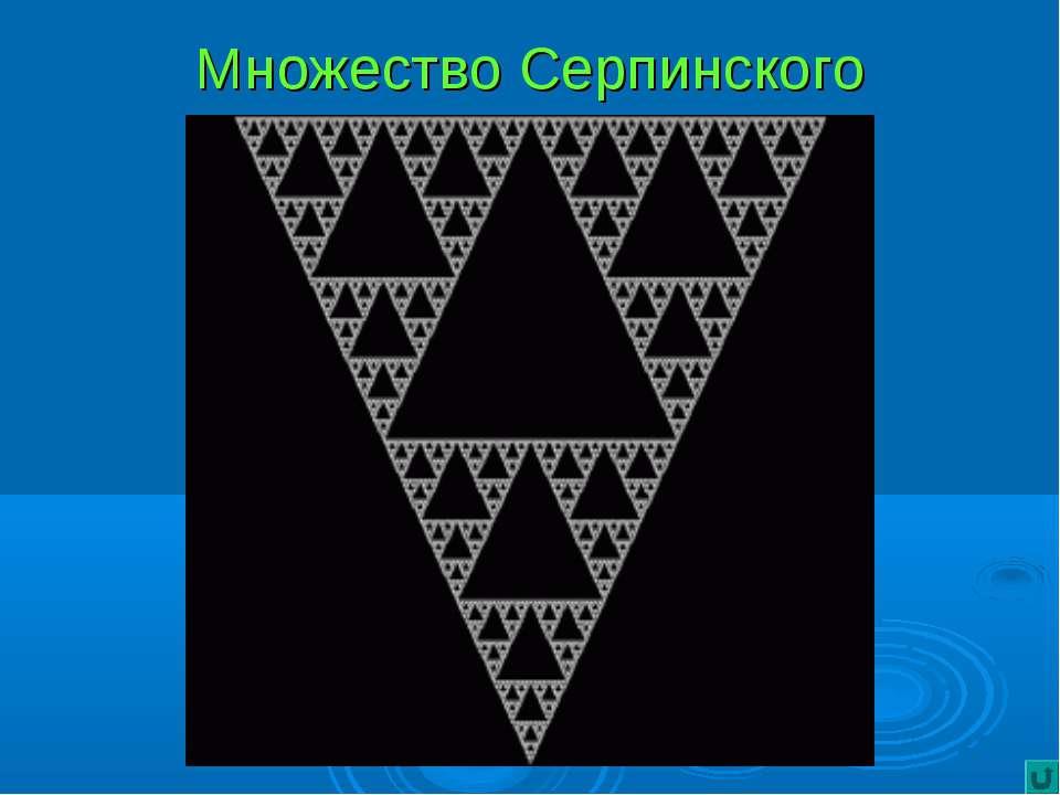Множество Серпинского