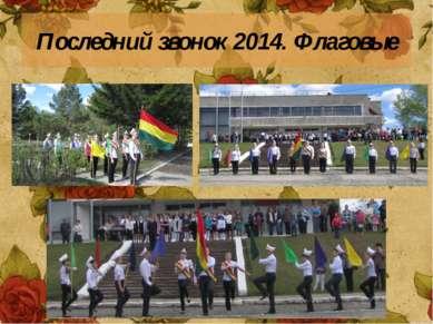 Последний звонок 2014. Флаговые