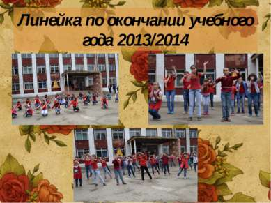Линейка по окончании учебного года 2013/2014