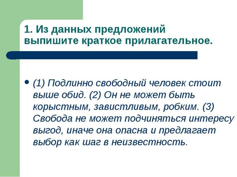 1. Из данных предложений выпишите краткое прилагательное. (1) Подлинно свобод...