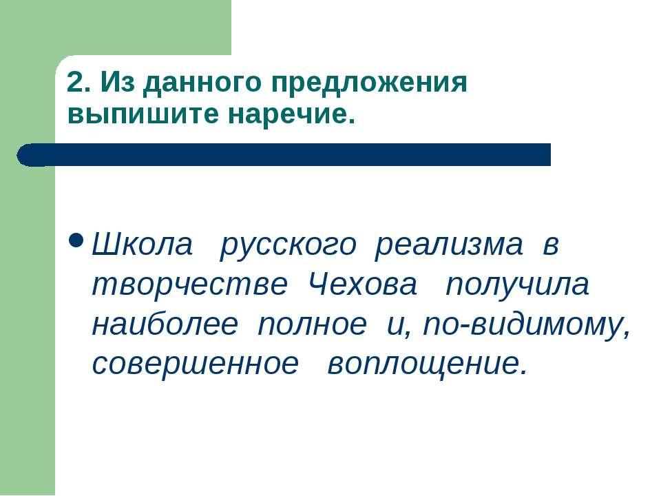 2. Из данного предложения выпишите наречие. Школа русского реализма в творчес...