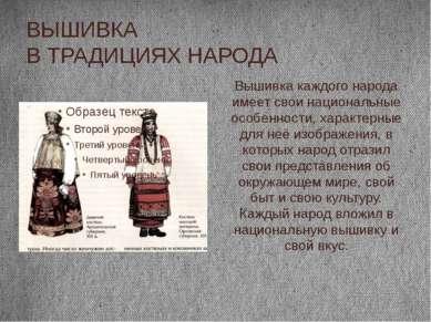 ВЫШИВКА В ТРАДИЦИЯХ НАРОДА Вышивка каждого народа имеет свои национальные осо...