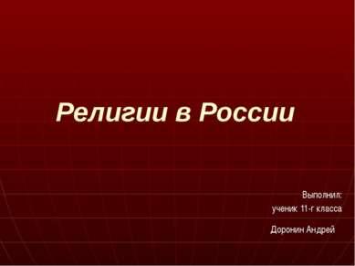 Религии в России Выполнил: ученик 11-г класса Доронин Андрей
