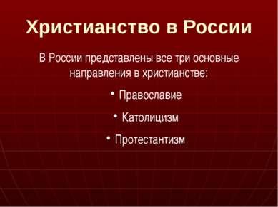 Христианство в России В России представлены все три основные направления в хр...