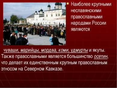 Наиболее крупными неславянскими православными народами России являются чуваши...