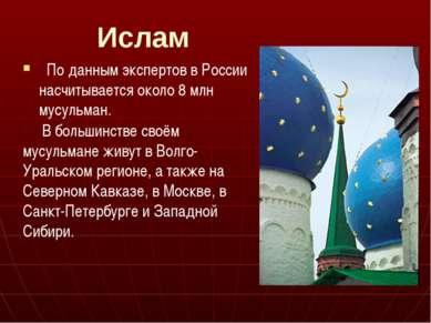 Ислам По данным экспертов в России насчитывается около 8 млн мусульман. В бол...