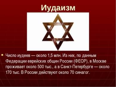 Иудаизм Число иудеев — около 1,5 млн. Из них, по данным Федерации еврейских о...