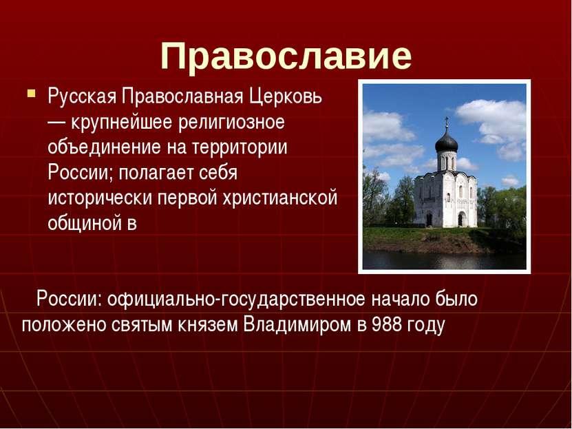 Православие Русская Православная Церковь — крупнейшее религиозное объединение...