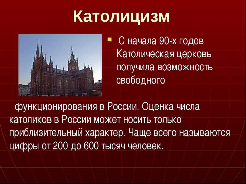 Католицизм функционирования в России. Оценка числа католиков в России может н...
