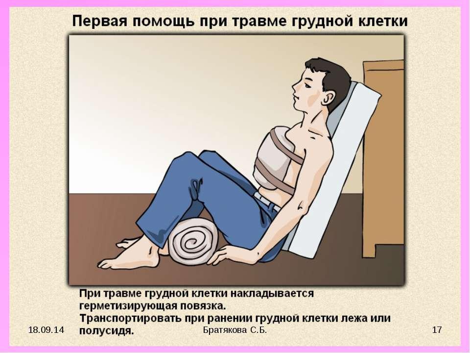Гигиена опорно-двигательной системы, первая помощь при нарушениях.