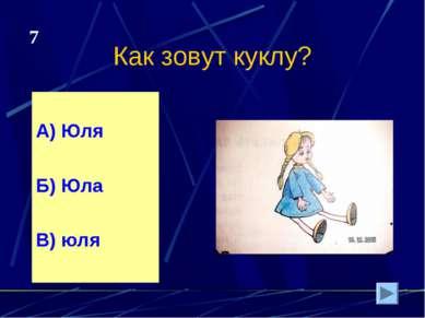 Как зовут куклу? А) Юля Б) Юла В) юля 7