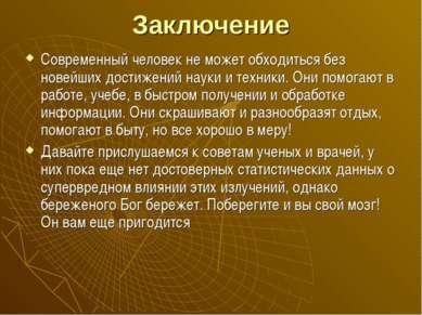 Заключение Современный человек не может обходиться без новейших достижений на...