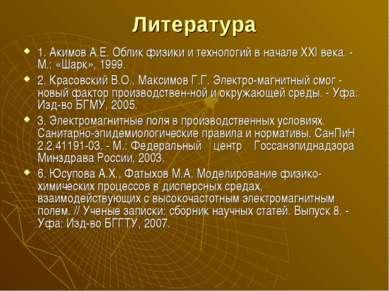 Литература 1. Акимов А.Е. Облик физики и технологий в начале XXI века. - М.: ...