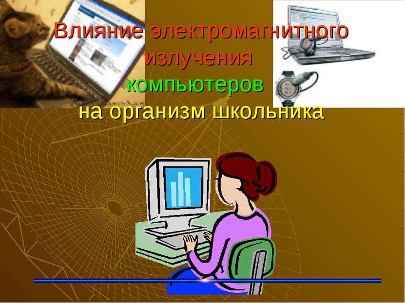 Влияние электромагнитного излучения компьютеров на организм школьника