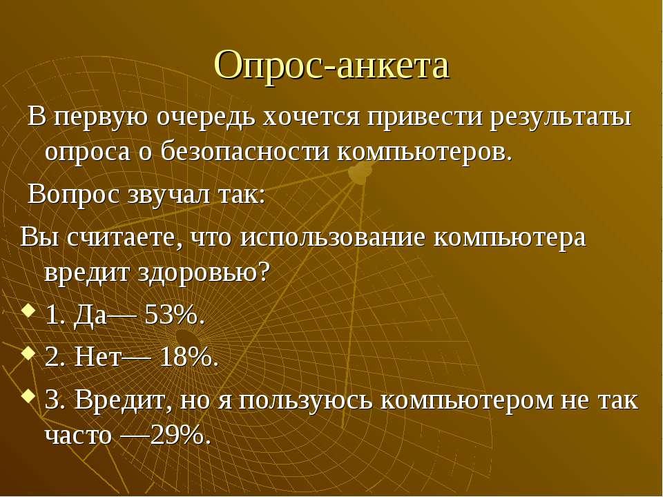 Опрос-анкета В первую очередь хочется привести результаты опроса о безопаснос...