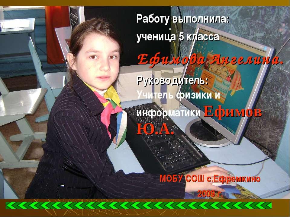 Работу выполнила: ученица 5 класса Ефимова Ангелина. Руководитель: Учитель фи...