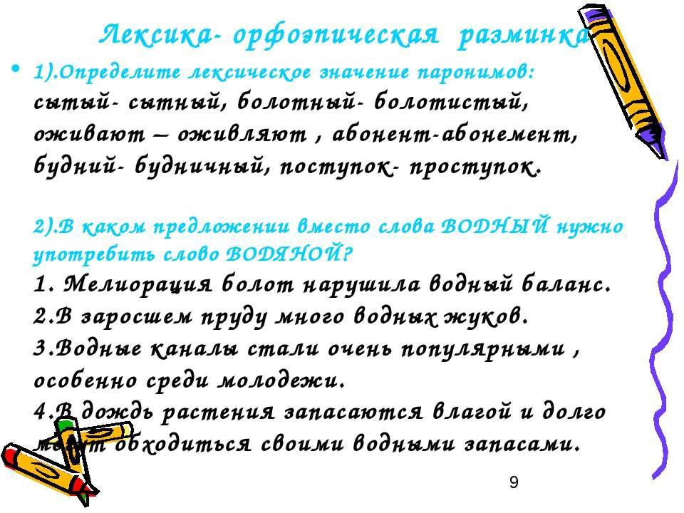 Лексика- орфоэпическая разминка 1).Определите лексическое значение паронимов:...
