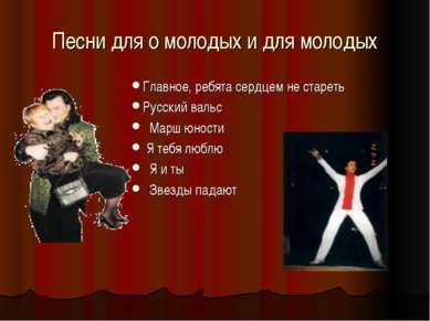 Песни для о молодых и для молодых Главное, ребята сердцем не стареть Русский ...
