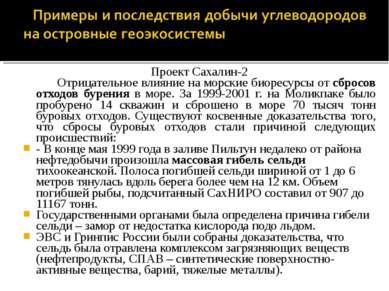 Проект Сахалин-2 Отрицательное влияние на морские биоресурсы от сбросов отход...