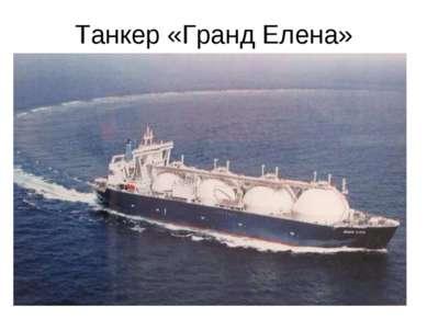 Танкер «Гранд Елена»