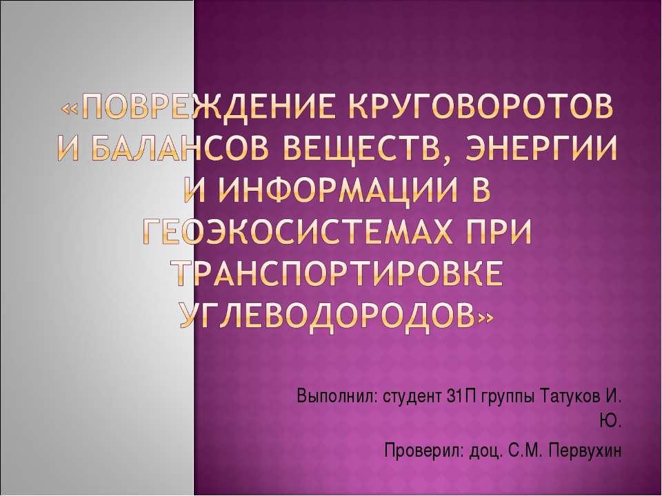 Выполнил: студент 31П группы Татуков И. Ю. Проверил: доц. С.М. Первухин